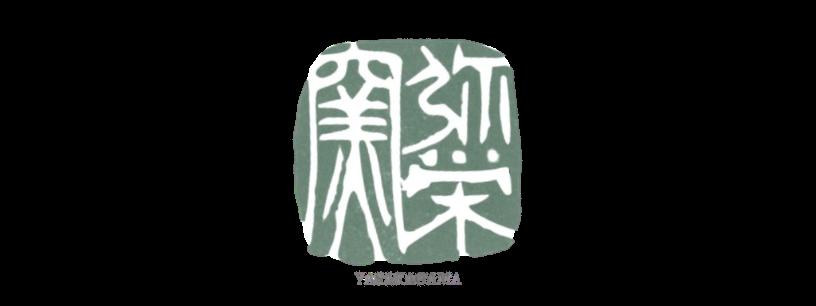 農家パン弥栄窯-yasakagama-